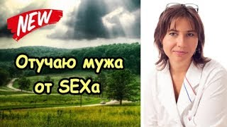 Отучаю мужа от секса