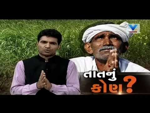 Debate on Injustice with Farmers on Agriculture Crop Insurance | Vtv Gujarati