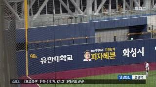 """MBC 뉴스데스크 2018년 03월 21일 - """"남북미 3자 정상회담 가능"""""""