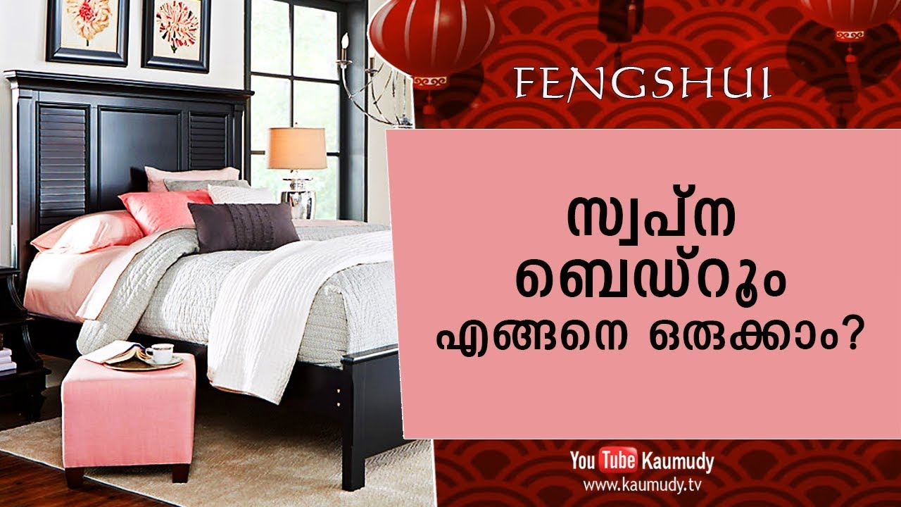 How To Design Your Dream Bedroom ? | Fengshui | Ladies Hour