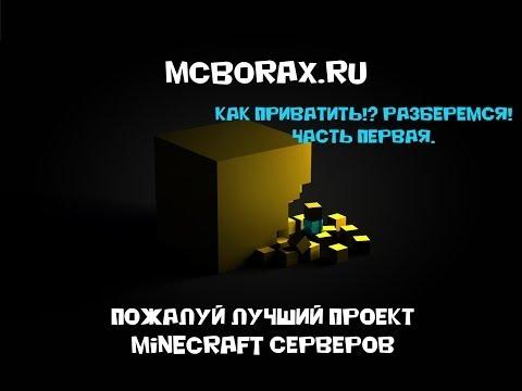 ► баги на mcborax игровой канал doorman`a.