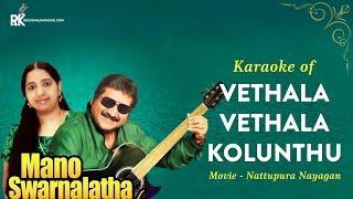 Vethala Vethala Kolunthu Mp3 Karaoke | Nattupura Nayagan | Mano & Swarnalatha | Regional Karaoke