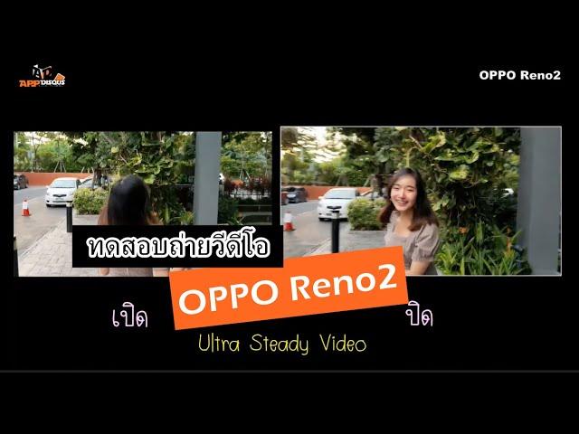 ทดสอบถ่ายวีดีโอด้วย OPPO Reno 2  เครื่องราคา 17,990 บาท มีอะไรให้เล่นบ้าง