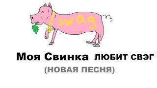 KoKoBIRD — Моя свинка любит СВЭГ(НОВАЯ ПЕСНЯ)/My Piggy Likes SWAG(audio)