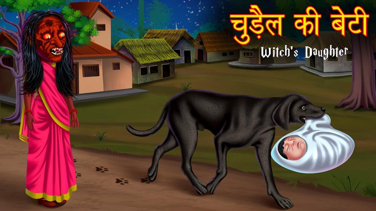 चुड़ैल की बेटी | Witch's Daughter | Loyal Dog | Hindi Horror Stories | Hindi Kahaniya | Hindi Story