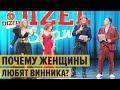 Почему женщины от него без ума? Олег Винник – НАТАЛЯ-НАТАЛІ – Дизель Шоу 2020 | ЮМОР ICTV