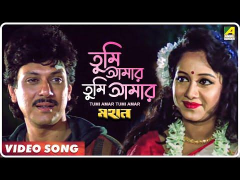 Tumi Amar Tumi Amar | Mahan | Bengali Movie Song | Kumar Sanu