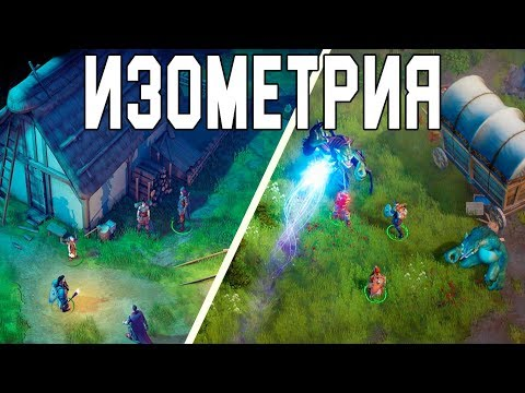 ТОП 5 Лучших Изометрических Игр Современности, ММОРПГ #1