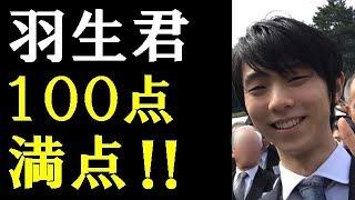 【羽生結弦】園遊会で両陛下と懇談。著名人の方との2ショットも!!「頭身たたずまい際立ってる」#yuzuruhanyu 羽生結弦 検索動画 10