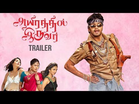 Aayirathil Iruvar - Official Trailer | Saran | Vinay, Sakshi | TrendMusic Tamil