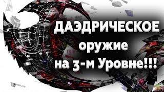 Skyrim | ДАЭДРИЧЕСКОЕ оружие на 3-м Уровне!!!