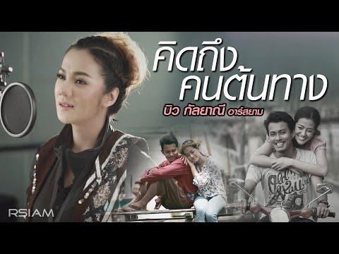 คิดถึงคนต้นทาง : บิว กัลยาณี อาร์ สยาม [Official MV]