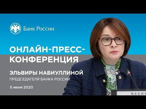 Онлайн-пресс-конференция Председателя Банка России Эльвиры Набиуллиной (05.06.2020)