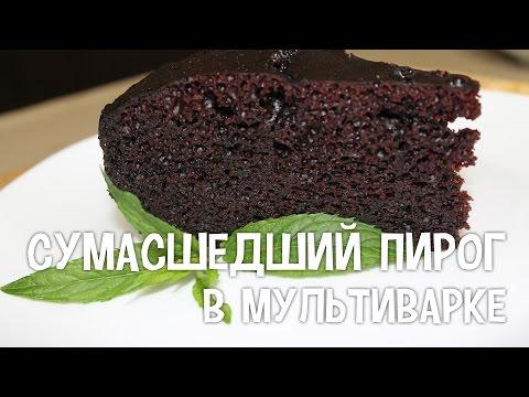 Крейзи кейк в мультиварке