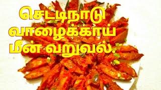 Vazhakkai Meen  Varuval |  Plaintain Fish Fry
