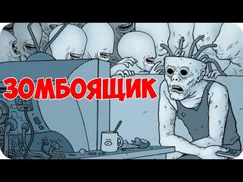 Телевидение делает человека тупее / Зомбоящик.