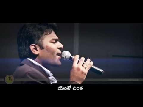 Heart touching Telugu Christian Song | Entho Vintha Entho Chintha | Jeeva R Pakerla