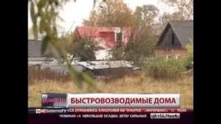 Быстровозводимые дома(Несколько площадок отведены в Хабаровске под строительство быстровозводимых домов. Получить жилье в таки..., 2013-10-04T08:48:09.000Z)