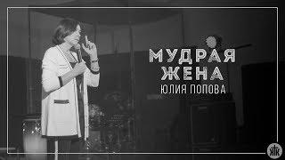 "Юлия Попова ""Мудрая жена"" 28.10.2017"