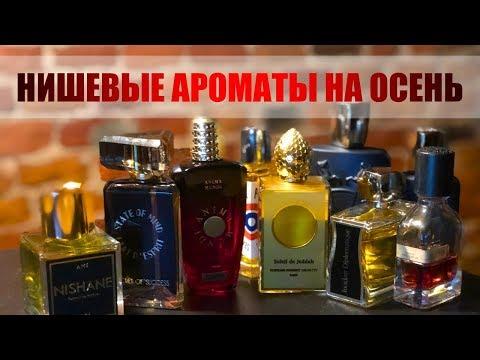 НИШЕВЫЕ АРОМАТЫ НА ОСЕНЬ // какой аромат купить на осень-зиму?