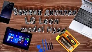 LG Leon (model h324) замена экранного модуля