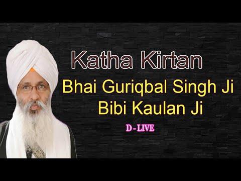D-Live-Bhai-Guriqbal-Singh-Ji-Bibi-Kaulan-Ji-From-Amritsar-Punjab-1-October-2021