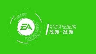 EA — Итоги недели №19