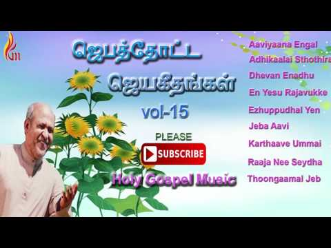 Jebathotta Jyageethangal Vol - 15 / Father Berchmans Songs