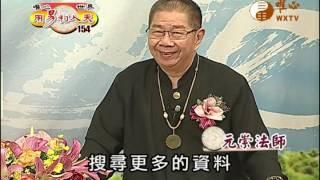 元融法師 元敬法師 元崇法師(1) 【用易利人天154】| WXTV唯心電視台