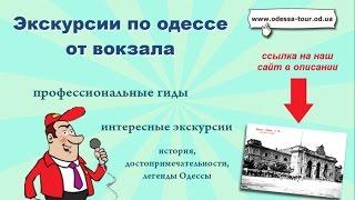 Экскурсии по Одессе от вокзала(Экскурсии по Одессе от вокзала == http://odessa-tour.od.ua/ == Приглашаем на интереснейшие экскурсию по Одессе! Встреча..., 2015-04-17T21:21:28.000Z)