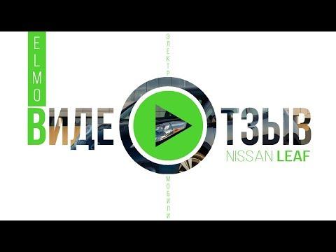 видео-отзыв от владельца Nissan Leaf Клиент ELMOB Юрий Одесса