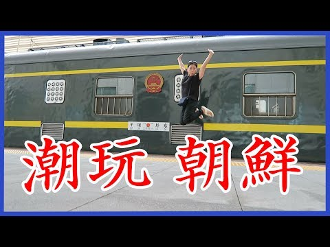 【Trailer預告片】潮玩 ‧ 朝鮮|Travel Vlog - North Korea / DPRK