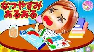 【あるある】ケリー★ミキちゃんマキちゃん❤リカちゃんで夏休みあるある♪宿題サボる?ママのお手伝いちゃんとできる?夏休みの理想と現実☆あるある♪【まとめ】おもちゃ ゆらりママ