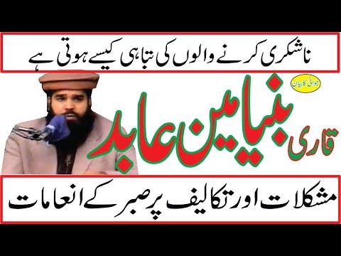 Hafiz Binyameen Abid .صبر کی اہمیت