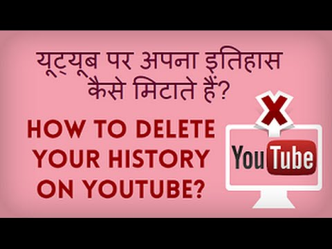How To Delete Your YouTube Search History?YouTube mein khoj
