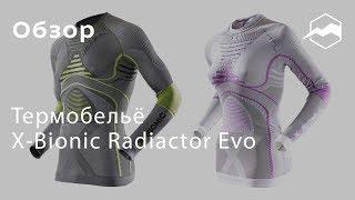 Термобельё X-Bionic Radiactor Evo. Обзор Виктории Андреевой(, 2017-01-22T17:19:24.000Z)
