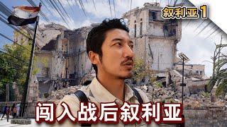 216集 闯入战后叙利亚废墟中的难民营   冒险雷探长Lei's adventure