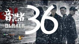 《暗黑者》第二季36(主演:郭京飞、甘露、李倩、李岷城)丨有你有真相