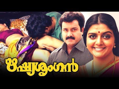 Malayalam Full HD Movie | Rishyasringan | Malayalam Movies Online 2017 | bhanupriya, krishna