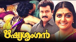 Rishyasringan Malayalam Full HD Movie | Malayalam Movies Online 2017 | bhanupriya, krishna