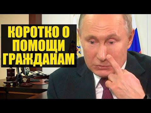 На пике пандемии Путин отменяет самоизоляцию
