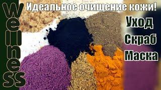 Как сделать Убтан для лица своими руками Рецепт со спирулиной Как подобрать состав по типу кожи