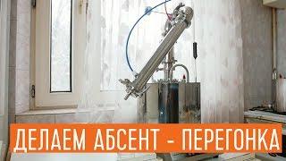 Перегонка абсента на самогонном аппарате Смакуй в режиме потстилл