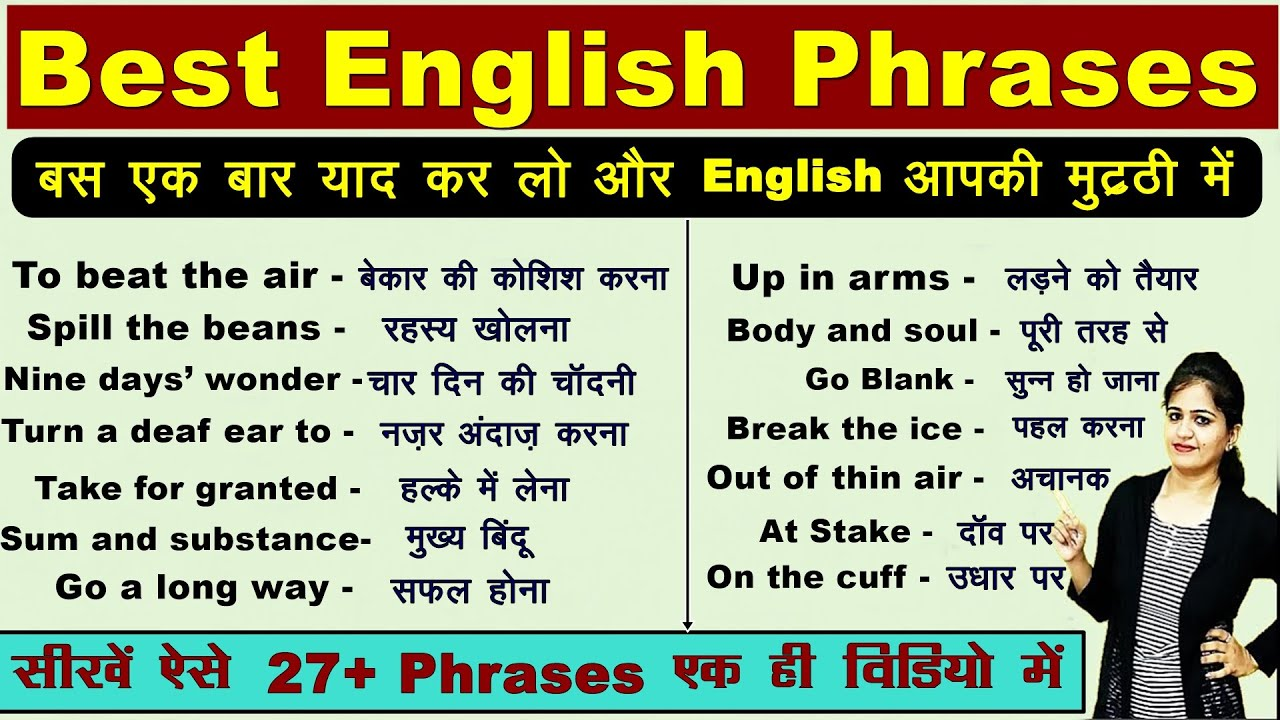 27+ Most Useful English phrases | Advanced English Phrases 2020 | रोज़ बोले जाने वाले English Phrases