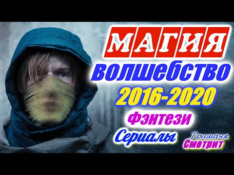 Магия. Волшебство. Приключения. Лучшие фэнтези сериалы с 2016 по 2020 год.