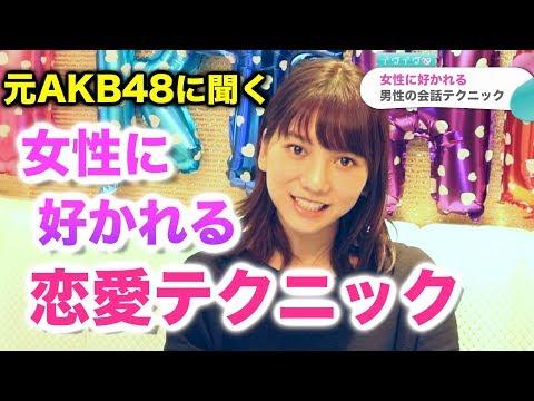 元AKB48が教える!モテる男性の恋愛テクニック【高城亜樹 × イヴイヴ】