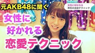 元AKB48が教える!モテる男性の恋愛テクニック【高城亜樹 × イヴイヴ】 AKB48 検索動画 13