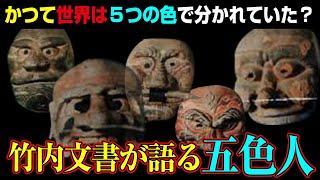 竹内文書が語る「五色人」と日本の関係
