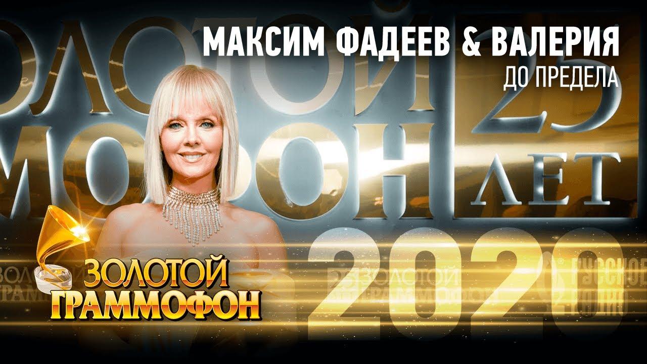 Валерия & Максим Фадеев —До предела (Золотой Граммофон 2020)