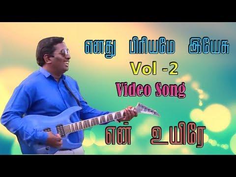 En Uyire / Enathu Piriyame Yeasuve vol- 2 / Holy Gospel Music
